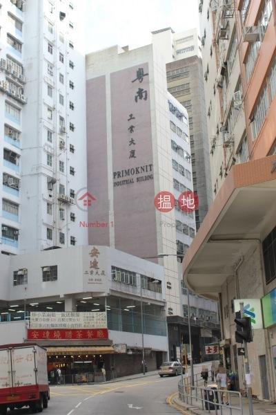粵南工業大廈 (Primoknit Industrial Building) 葵芳|搵地(OneDay)(1)