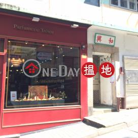 差館上街18號,蘇豪區, 香港島