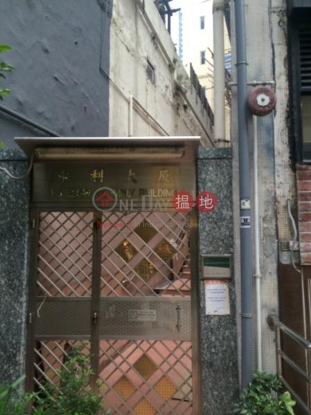 永利大廈 (Winly Building) 蘇豪區|搵地(OneDay)(3)