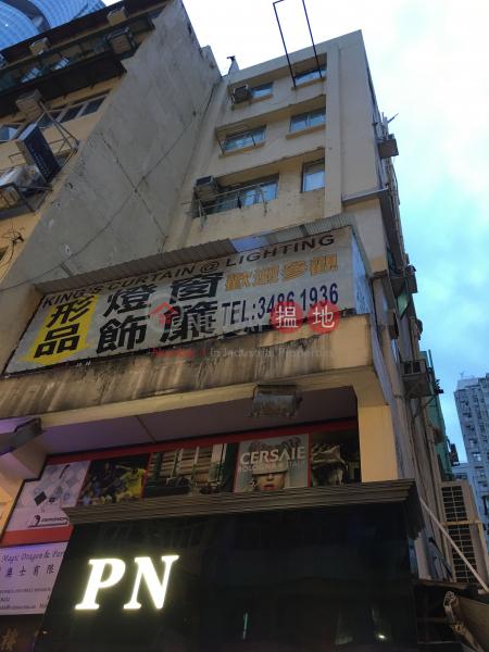 置富樓 (Chi Fu Building) 旺角 搵地(OneDay)(1)