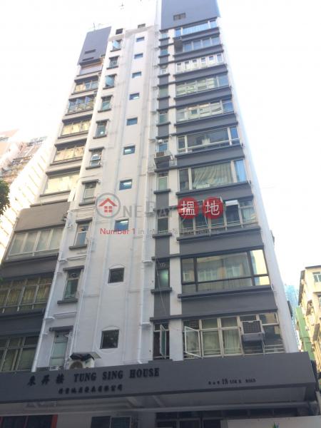 東昇樓 (Tung Sing House) 上環 搵地(OneDay)(1)