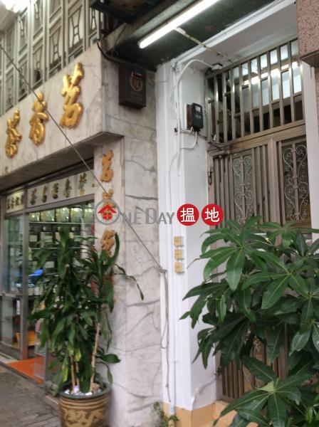 77 Hau Wong Road (77 Hau Wong Road) Kowloon City 搵地(OneDay)(2)