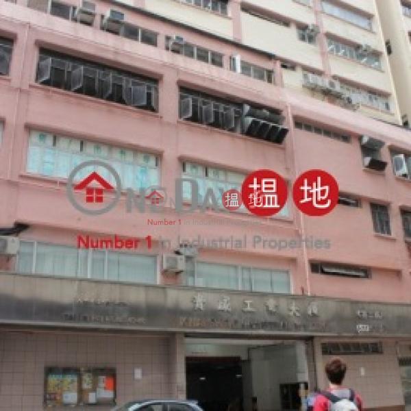 貴盛工業大廈 葵青貴盛工業大廈(Kwai Shing Industrial Building)出售樓盤 (wingw-03860)
