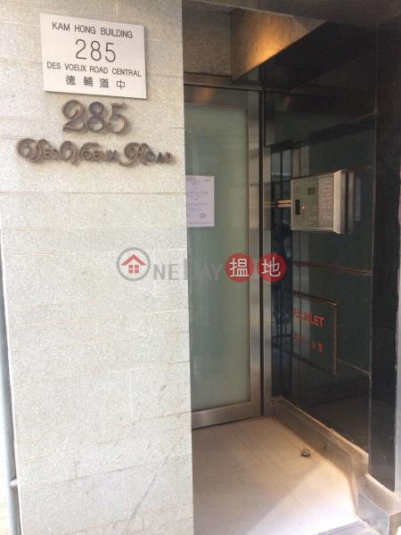 Kam Hong Building (Kam Hong Building) Sheung Wan 搵地(OneDay)(1)
