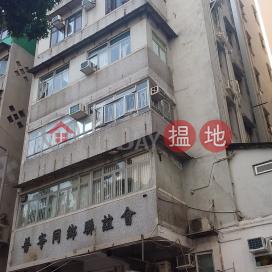11 Tung Fong Street|東方街11號