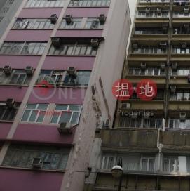 德輔道西 191-193號,西營盤, 香港島