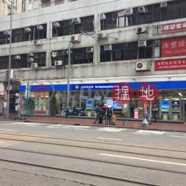 華寶商業大廈,筲箕灣, 香港島