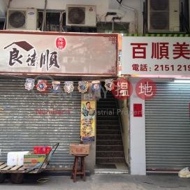 廣東道852號,旺角, 九龍