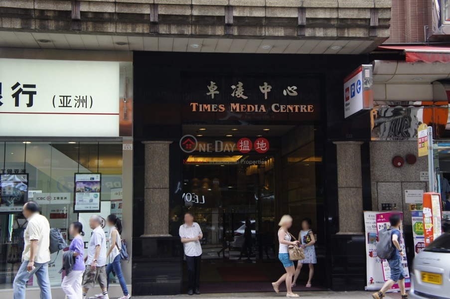 Times Media Centre (Times Media Centre) Wan Chai|搵地(OneDay)(4)