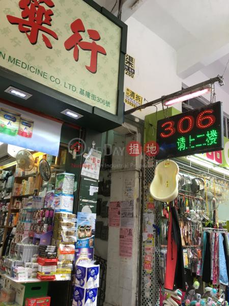 基隆街306號 (306 Ki Lung Street) 深水埗|搵地(OneDay)(2)