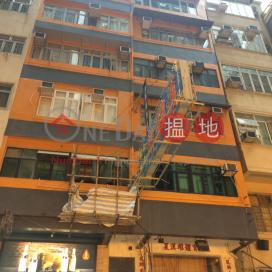 皇后大道西 16-18 號,上環, 香港島