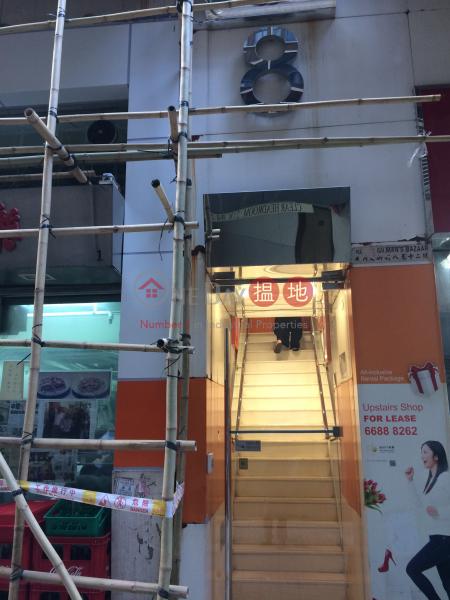 8-12 Gilman\'s Bazaar (8-12 Gilman\'s Bazaar) Central|搵地(OneDay)(2)