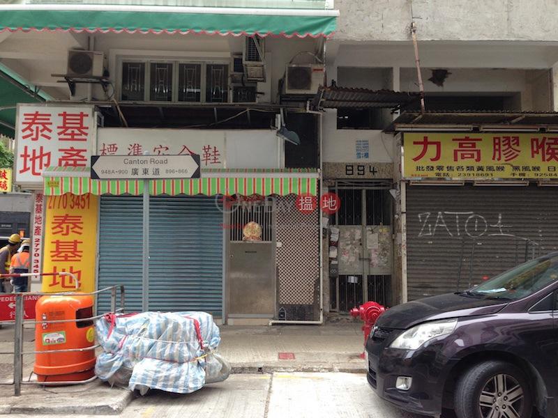 美奇樓 (894-896 Canton Road) 旺角|搵地(OneDay)(1)