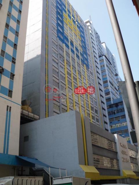 屈臣氏中心|葵青葵涌屈臣氏中心(Watson Centre)出租樓盤 (tbkit-02920)_0