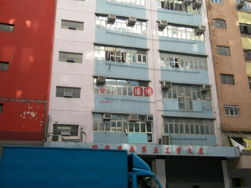 Koon Wah Mirrors Factory (5th) Industrial Building (Koon Wah Mirrors Factory (5th) Industrial Building) Kwun Tong|搵地(OneDay)(1)