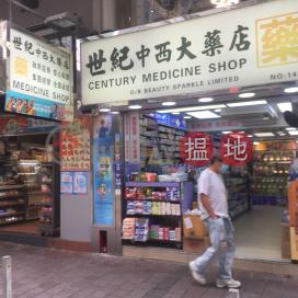 142-144 Lockhart Road,Wan Chai, Hong Kong Island
