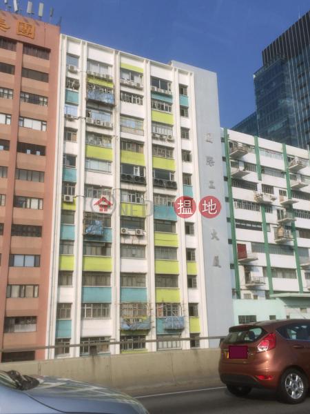 International Industrial Building (International Industrial Building) Kwun Tong|搵地(OneDay)(1)