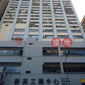 新英工業中心|南區新英工業中心(Sun Ying Industrial Centre)出售樓盤 (TS0001)_0