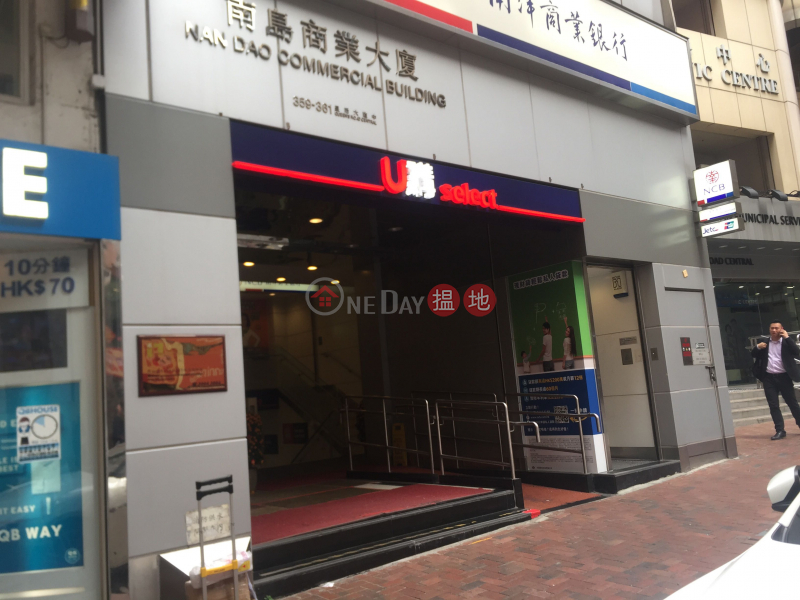 南島商業大廈 (Nan Dao Commercial Building) 上環|搵地(OneDay)(5)