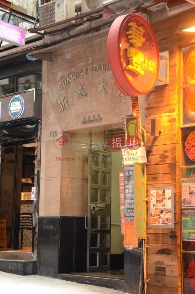 新威大廈 (Sunwise Court) 中環 搵地(OneDay)(1)