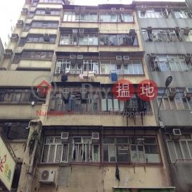 吳松街111-113號,佐敦, 九龍