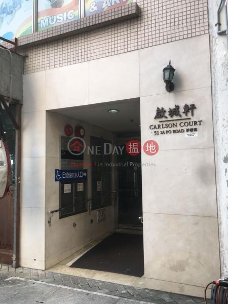 Carlson Court (Carlson Court) Kowloon City|搵地(OneDay)(1)