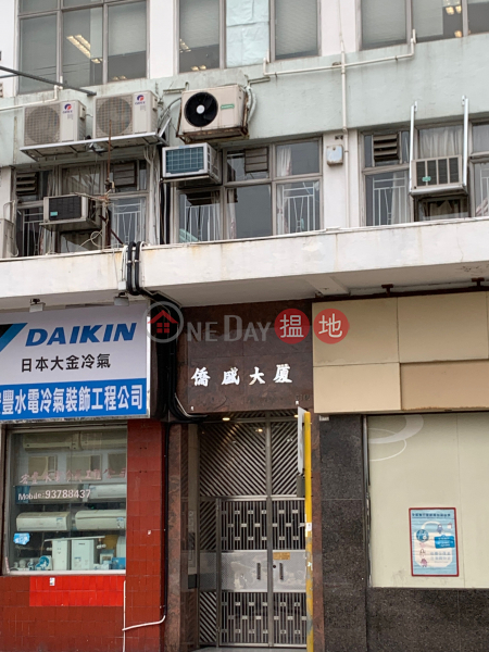 Kiu Shing Building (Kiu Shing Building) To Kwa Wan|搵地(OneDay)(2)
