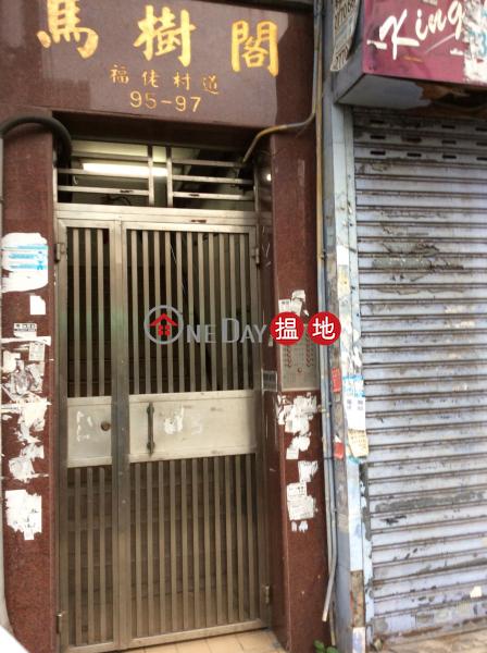 馬樹閣 (Ma Shu Court) 九龍城 搵地(OneDay)(1)