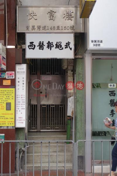快富樓 (148-150 Shau Kei Wan Road) 西灣河|搵地(OneDay)(1)