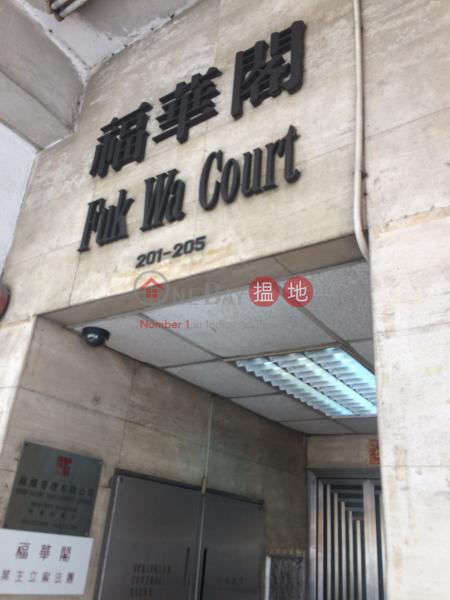 福華閣 (Fuk Wa Court) 深水埗|搵地(OneDay)(3)