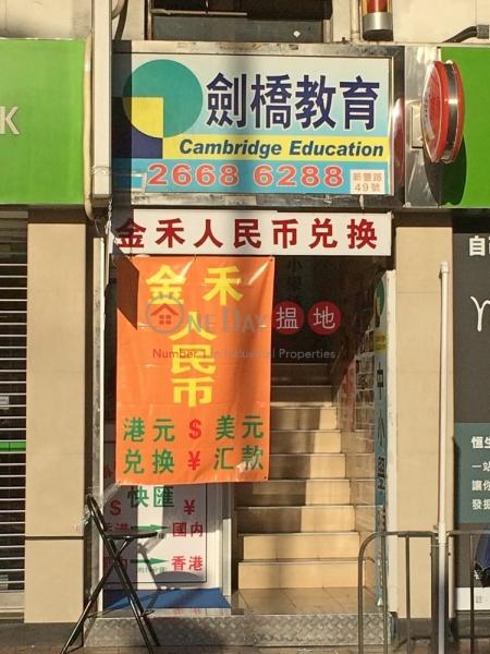 新豐路49號 (San Fung Avenue 49) 上水|搵地(OneDay)(1)