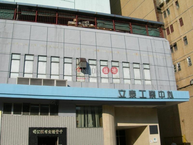 立泰工業中心 (Leader Industrial Centre) 荃灣東|搵地(OneDay)(2)