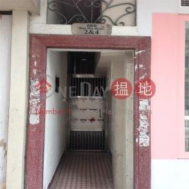 浣紗街2-4號,銅鑼灣, 香港島