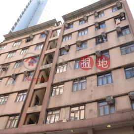 Yuk Chiu Building|旭照樓