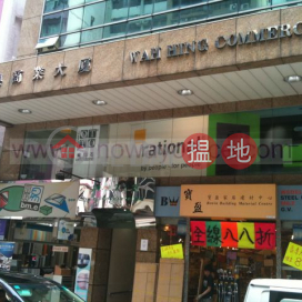 600sq.ft Office for Rent in Wan Chai|Wan Chai DistrictWah Hing Commercial Building(Wah Hing Commercial Building)Rental Listings (H000368957)_0