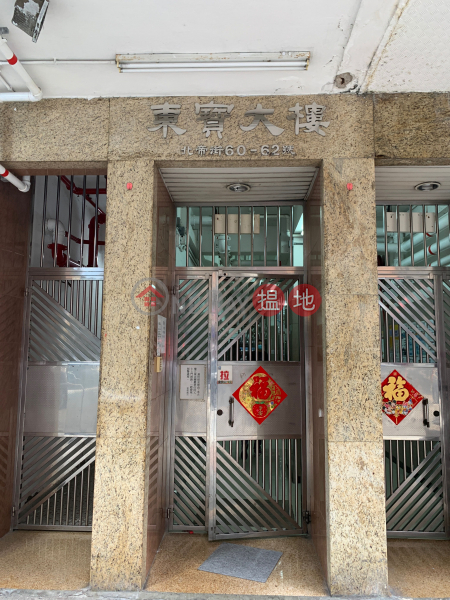 Tung Po Building (Tung Po Building) To Kwa Wan|搵地(OneDay)(1)