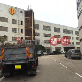 中華製漆大廈1座,西貢, 新界