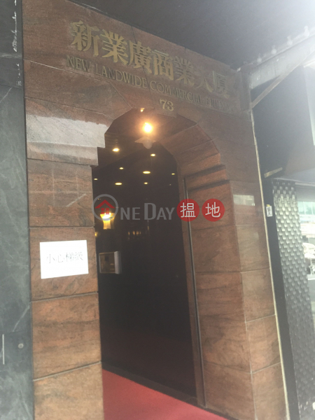 New Landwide Commercial Building (New Landwide Commercial Building) Tsim Sha Tsui|搵地(OneDay)(3)