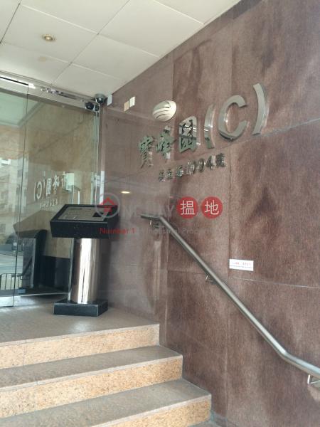 寶峰園C座 (Bo Fung Gardens Block C) 鰂魚涌|搵地(OneDay)(2)
