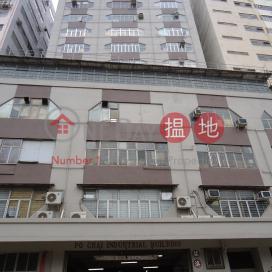 保濟業大廈