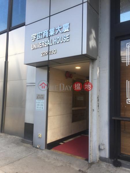 Universal House (Universal House) Wan Chai|搵地(OneDay)(4)