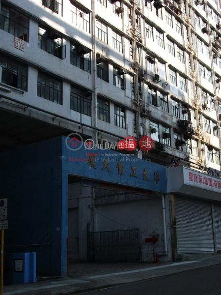 華生工業中心|沙田華生工業大廈(Wah Sang Industrial Building)出租樓盤 (eric.-02035)