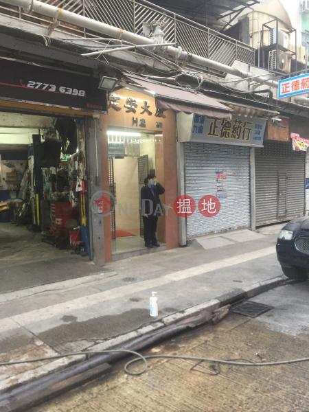 Block H Honour Building (Block H Honour Building) To Kwa Wan|搵地(OneDay)(2)