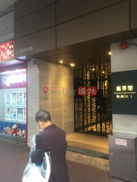 Chong Chien Court - Wyler Gardens Block I (Chong Chien Court - Wyler Gardens Block I) To Kwa Wan|搵地(OneDay)(2)