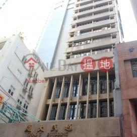 趙氏大廈,上環, 香港島