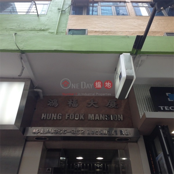 Hung Fook Building (Hung Fook Building) Wan Chai|搵地(OneDay)(3)