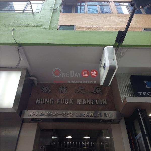 鴻福大廈 (Hung Fook Building) 灣仔|搵地(OneDay)(3)