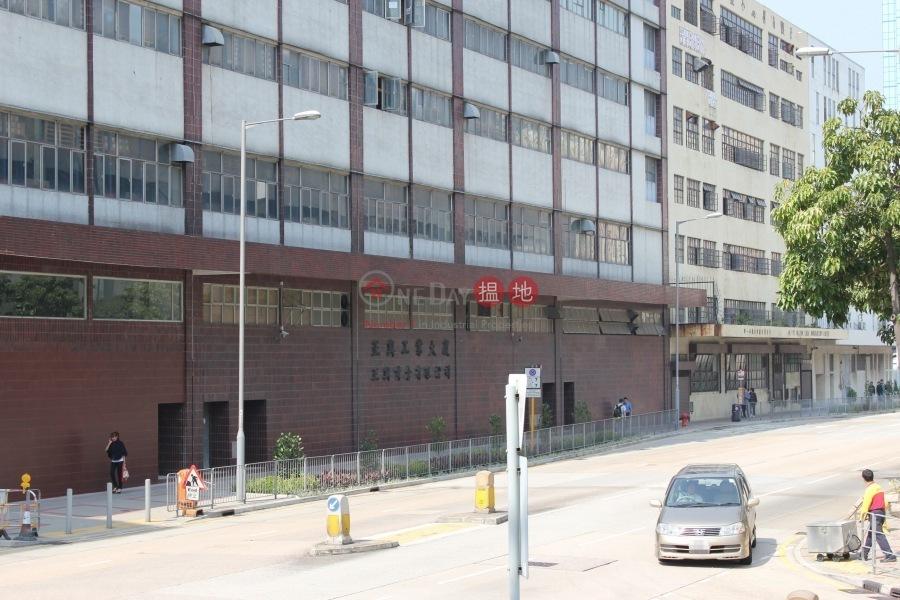 正興工業大廈 (Jing Hin Industrial Building) 九龍灣|搵地(OneDay)(1)