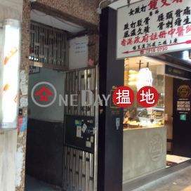 24-26 Hau Wong Road|侯王道24-26號