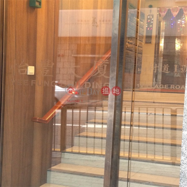 怡豐大廈 (Yee Fung Building) 跑馬地|搵地(OneDay)(5)
